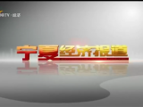 宁夏经济报道-20210511