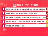 新鲜本地事 宁夏今日热议-20210511