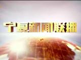 宁夏新闻联播(卫视)-20210511