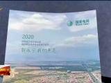 国网银川供电公司发布首部服务地方经济发展白皮书-20210511