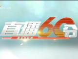 直播60分-20210510