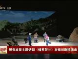 脱贫攻坚主题话剧《情系贺兰》在银川剧院演出-20210619