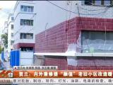 """贺兰:内外兼修提""""颜值"""" 老旧小区改造暖民心-20210618"""