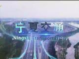 宁夏交通-20210605