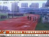 铸牢安全防线 宁东基地开展安全生产月活动-20210618