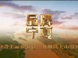品牌宁夏-20210615