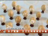 中宁蛋雕:方寸之间绽放杞乡魅力-20210618