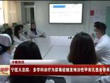 宁医大总院:多学科诊疗为尿毒症继发难治性甲旁亢患者带来曙光-20210619