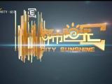 都市阳光-20210612