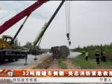 32吨槽罐车侧翻 吴忠消防紧急救援-20210617