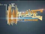 都市阳光-20210613