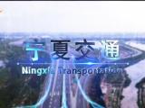 宁夏交通-20210731
