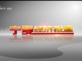 宁夏经济报道-20210706