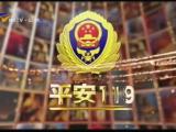 平安119-20210725