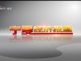 宁夏经济报道-20210719