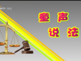童声说法-20210708