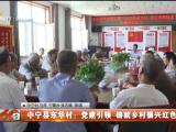 中宁县东华村:党建引领 铸就乡村振兴红色堡垒-20210804