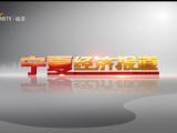 宁夏经济报道-20210817