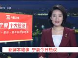 新鲜本地事 宁夏今日热议-20210804