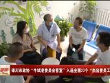 """银川市政协""""牛斌凌委员会客室""""入选全国20个""""杰出委员工作室-20210804"""