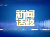 晒文旅·晒优品·促消费:唐韵古城 奇秀灵武-20210831