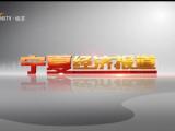 宁夏经济报道-20210809