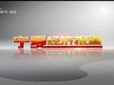 宁夏经济报道-20210831