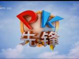 PK先锋-20210803
