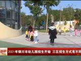2021年银川市幼儿园招生开始 三区招生方式有不同-20210804