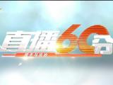 直播60分-20210804