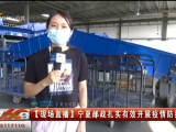 【现场直播】宁夏邮政扎实有效开展疫情防控工作-20210804