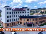 西吉县:小病不出乡 大病不出县 治病少花钱-20210803