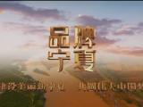 品牌宁夏-20210817