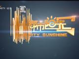 都市阳光-20210801