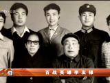 百战英雄李友禄-20210804