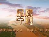 品牌宁夏-20210811