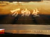 纪录片《天下黄河富宁夏》第一季《万物生》正式发布-20210908