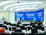 第十届中国创新创业大赛宁夏赛区今天开赛-20210906