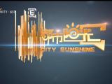 都市阳光-20210929