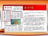 中央媒体聚焦宁夏乡村变化看小康-20210921
