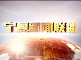 宁夏新闻联播(卫视)-20210920