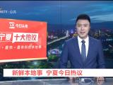 新鲜本地事 宁夏今日热议-20210920