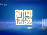 新闻话题-20210906