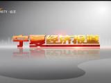 宁夏经济报道-20210911