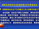 咸辉主持召开自治区政府第100次常务会议 部署推进安全生产工作 听取1—8月经济运行情况-20210919