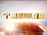 宁夏新闻联播-20210913