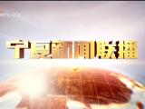 宁夏新闻联播-20210914