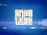 新闻话题-20210921
