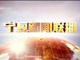 宁夏新闻联播-20210908