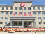 中宁县总工会为快递员 送餐员提供免费体检服务-20210915